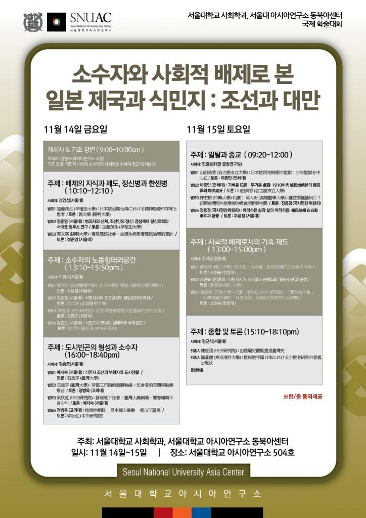 20141114_일정포스터-724x1024