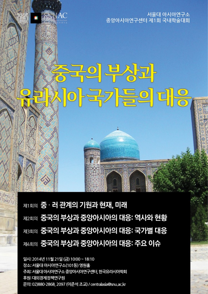 20141121_poster_program-724x1024