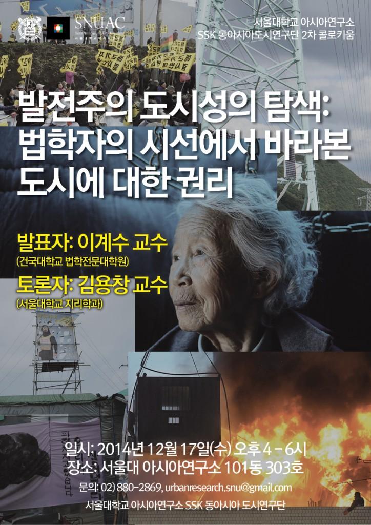 SSK동아시아도시연구단2차콜로키움_포스터