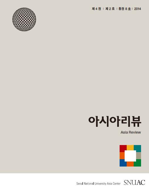 아시아리뷰 4권 2호