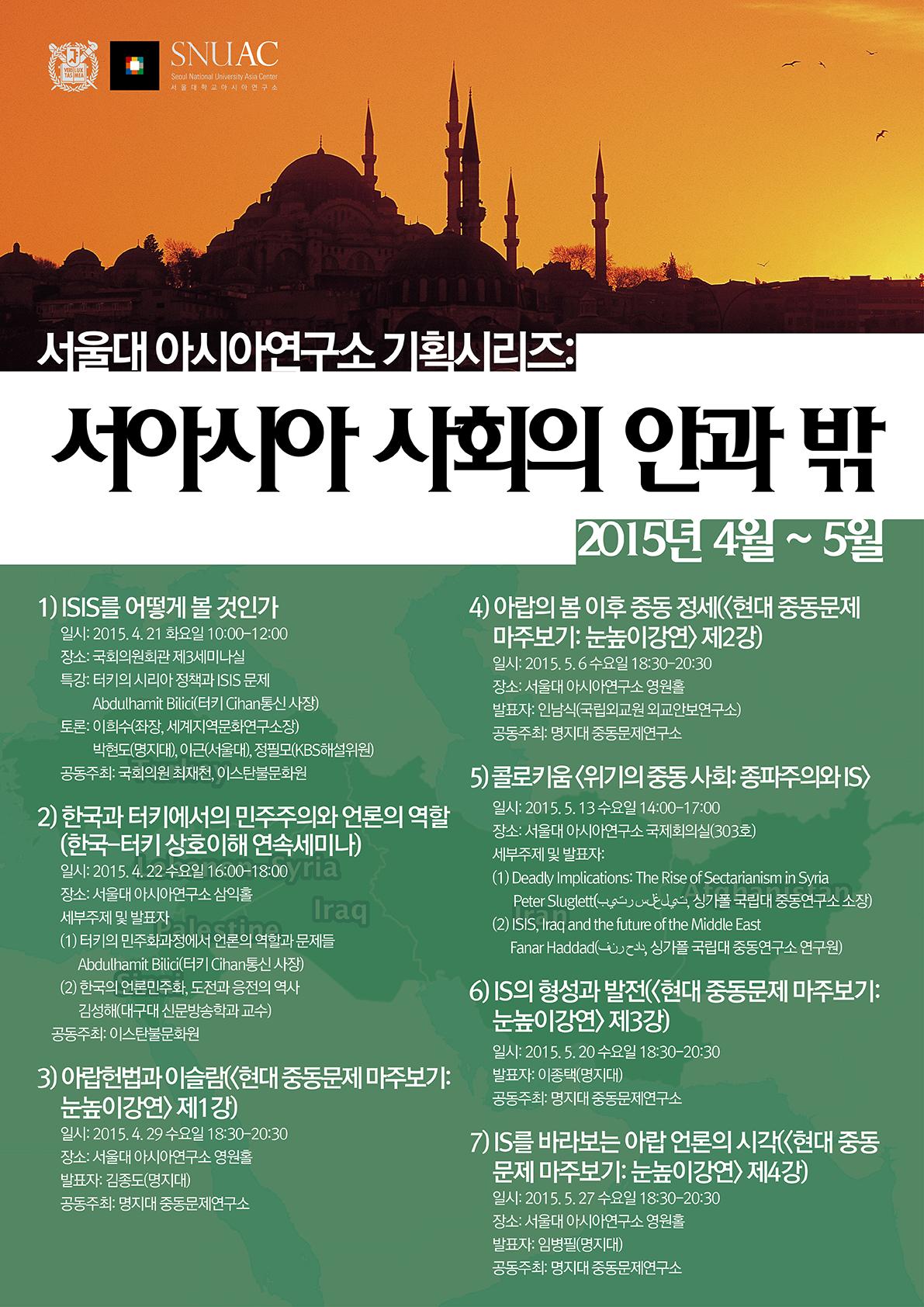 westasia_poster_web