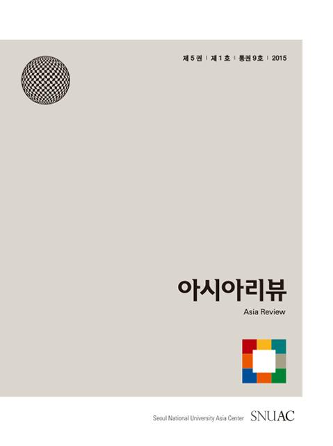 아시아리뷰5-1_표지