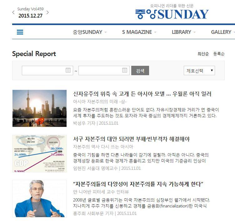 『중앙SUNDAY』에 소개된 아시아 자본주의 특집 기사