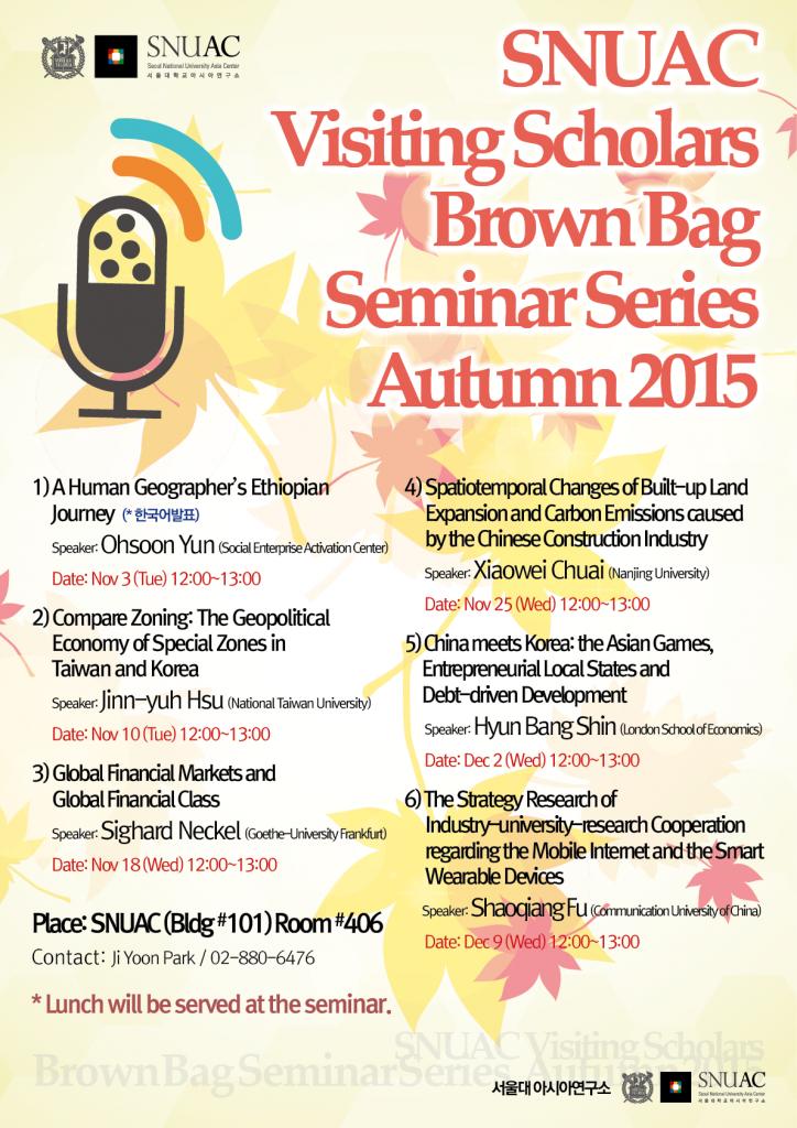 Visiting Scholars Brown Bag Seminar Series, Autumn 2015 포스터