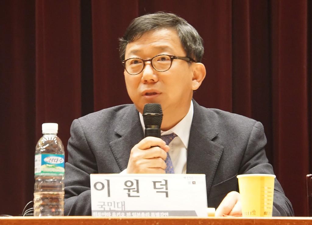 이원덕 교수 (국민대학교 국제학부)