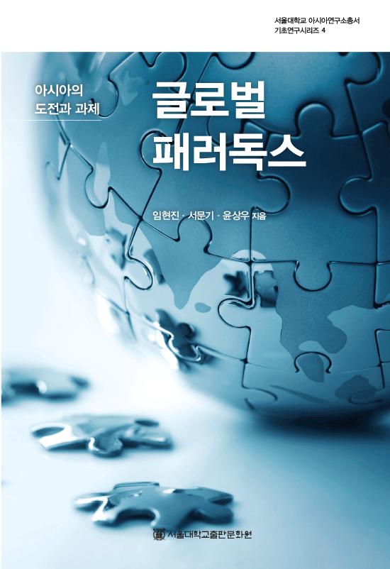 글로벌_패러독스