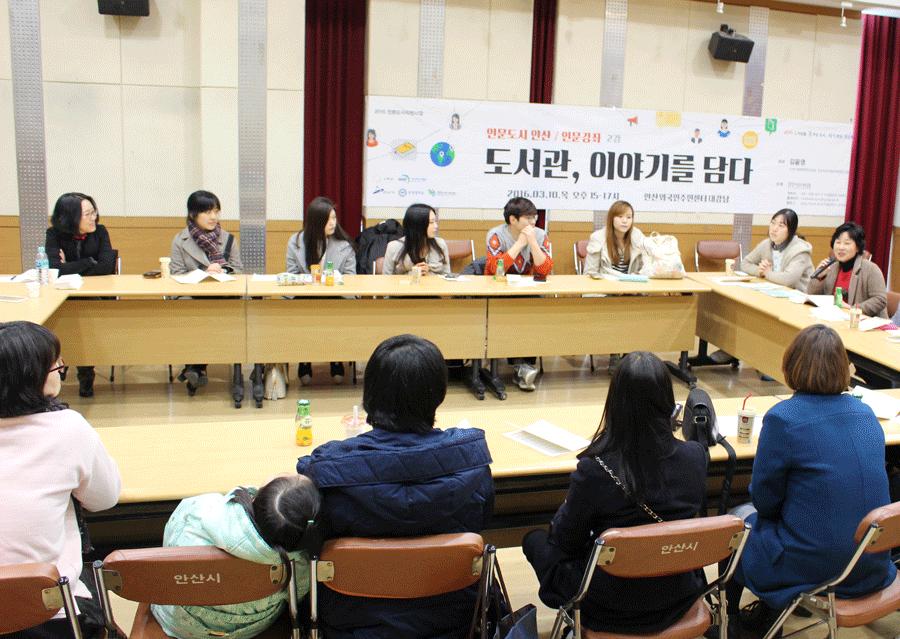 안산 다문화도서관 강좌 토론에 참여 중인 연구연수생들